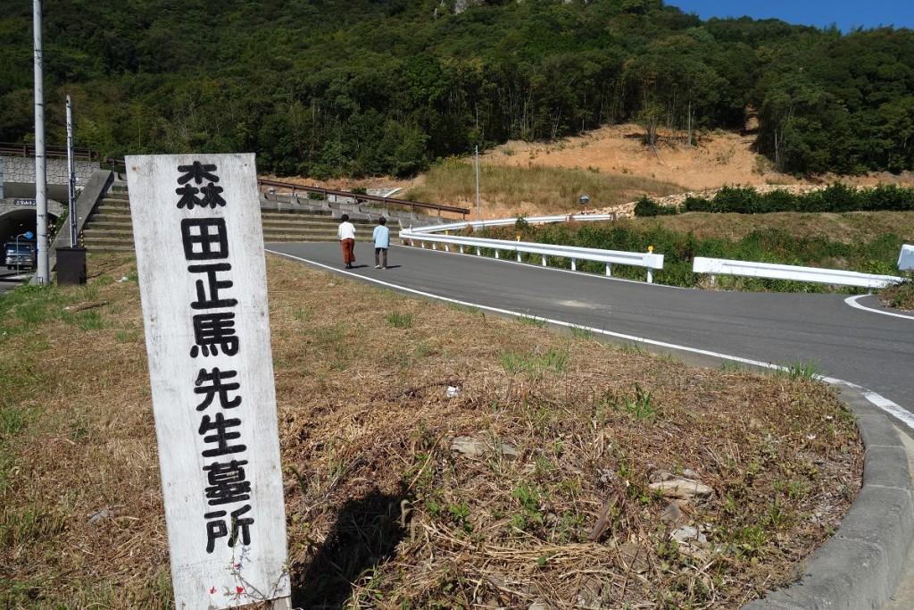 最近新たに造り直された森田家の墓所に向かう。