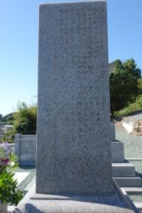 墓石の向かって右の側面。背面の文章の続きが彫られており、最後に「医学博士 高良武久 謹誌」とあるので、高良先生がお書きになった森田の経歴文なのであろう。