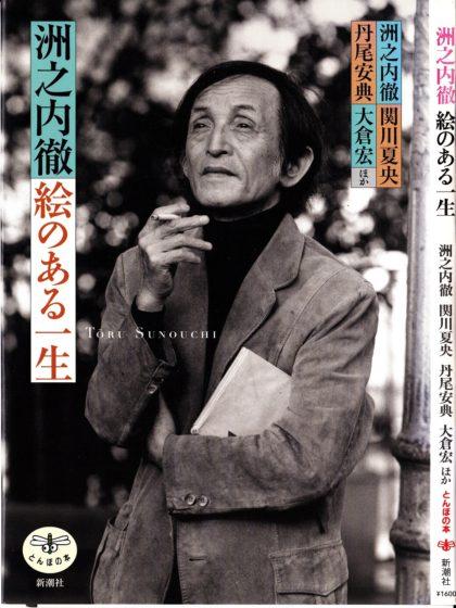 『洲之内徹 絵のある一生』(新潮社、2007)の表紙