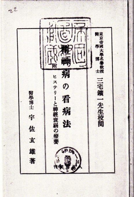 宇佐玄雄著、三宅鑛一校閲『精神病の看病法』昭和16年刊