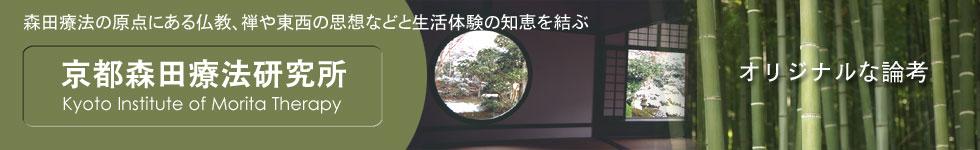 京都森田療法研究所